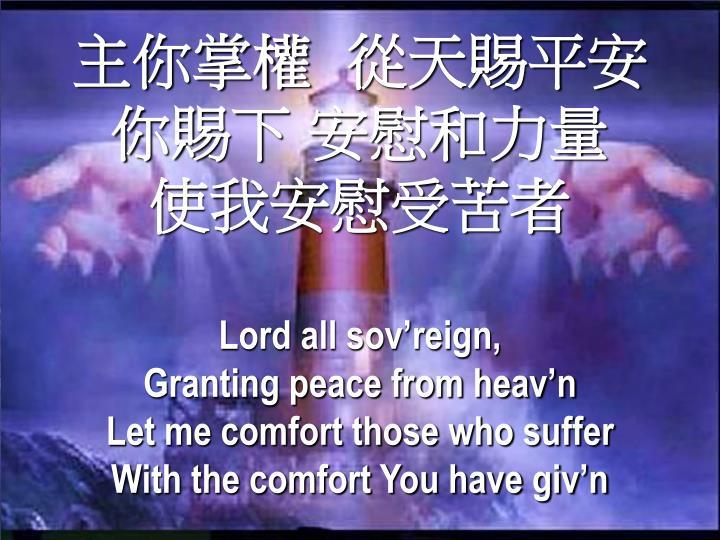 主你掌權  從天賜平安