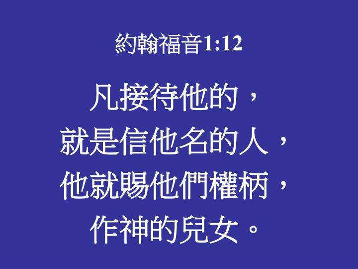 約翰福音1:12