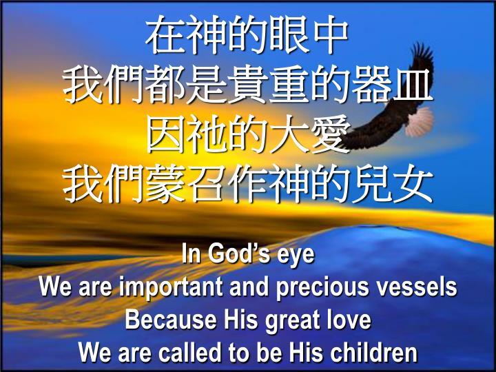在神的眼中