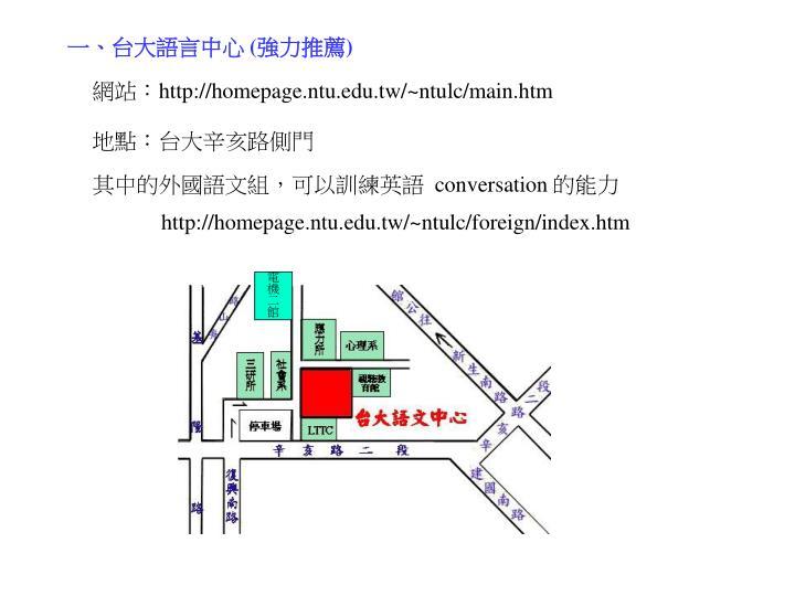 一、台大語言中心