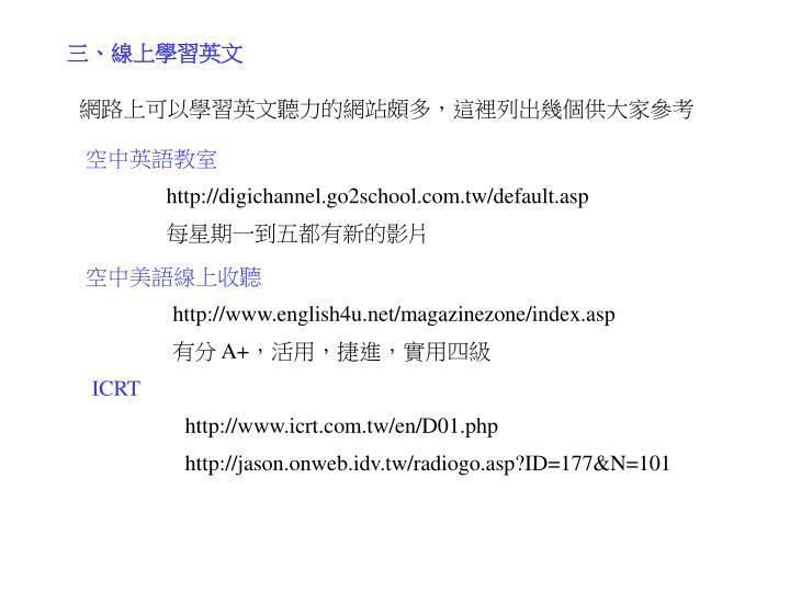 三、線上學習英文