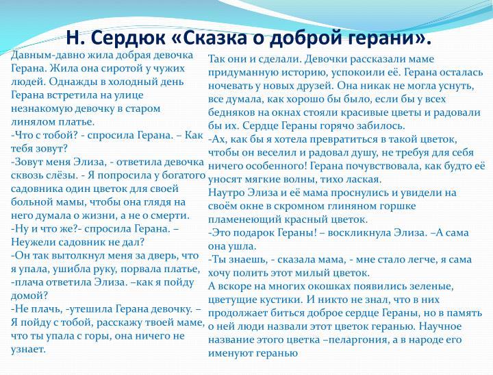 Н. Сердюк
