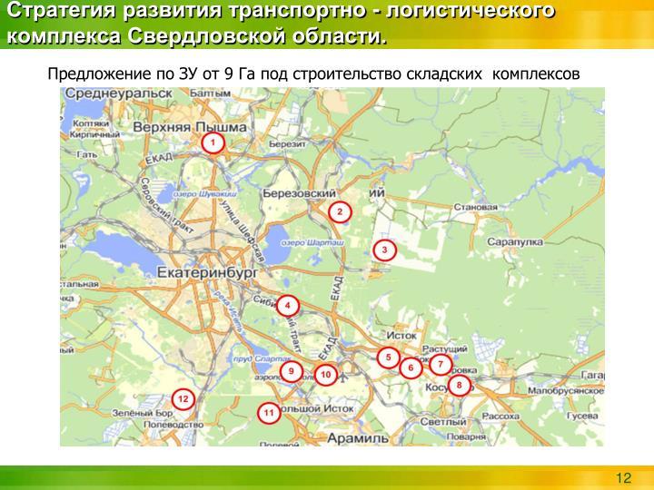Стратегия развития транспортно - логистического комплекса Свердловской области.
