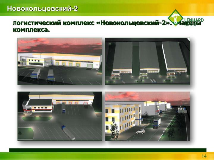 Новокольцовский-2