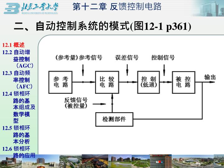 二、自动控制系统的模式