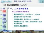 12 2 agc1