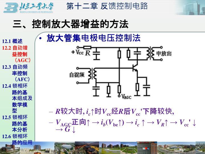 三、控制放大器增益的方法