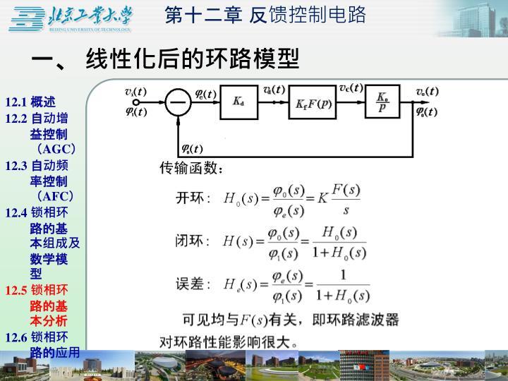 一、 线性化后的环路模型