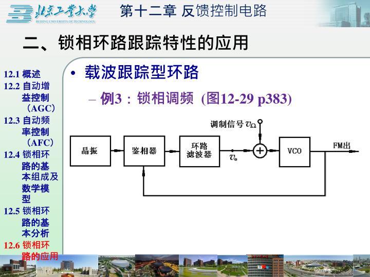 二、锁相环路跟踪特性的应用