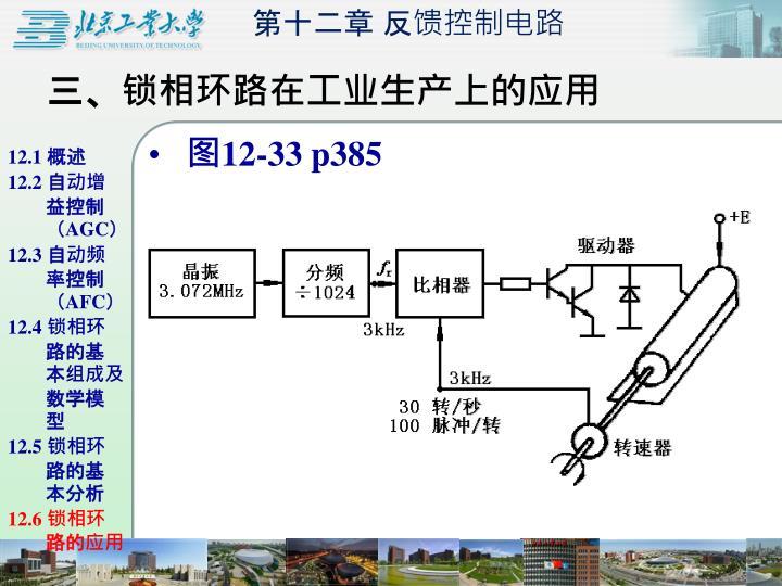 三、锁相环路在工业生产上的应用