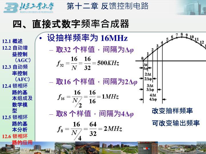 四、直接式数字频率合成器