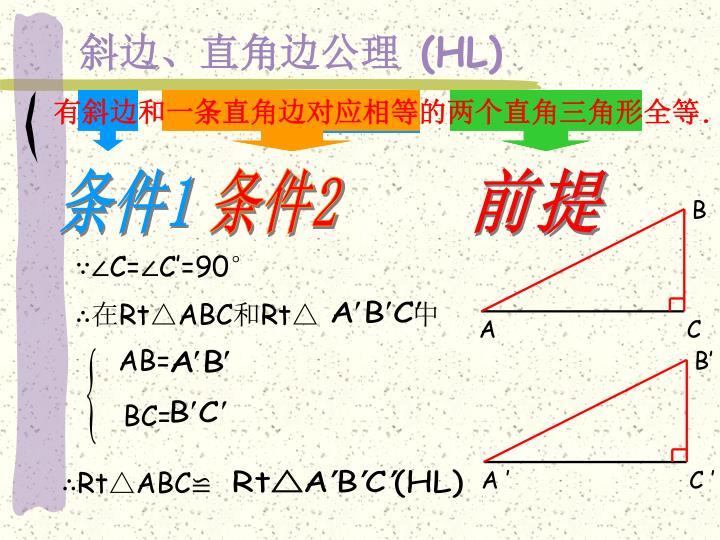 有斜边和一条直角边对应相等的两个直角三角形全等.