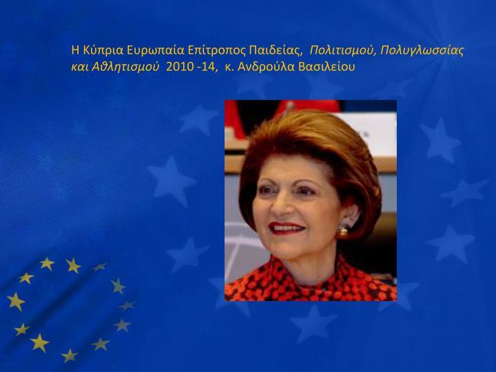 Η Κύπρια Ευρωπαία Επίτροπος Παιδείας,