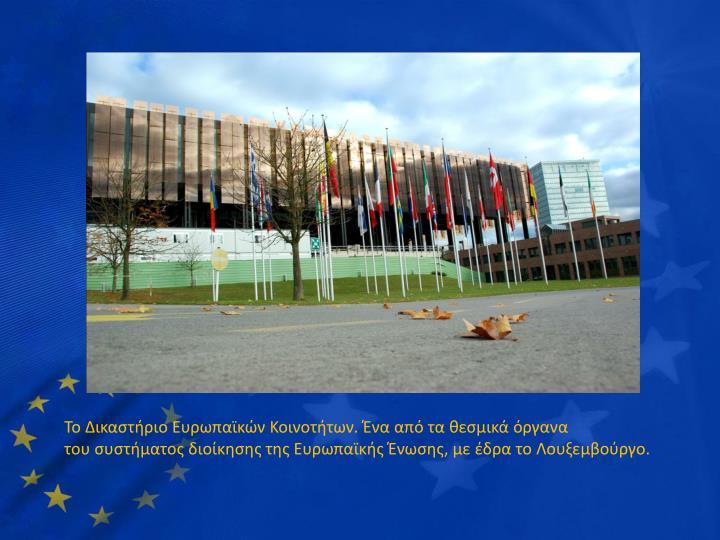 Το Δικαστήριο Ευρωπαϊκών Κοινοτήτων. Ένα από τα θεσμικά όργανα