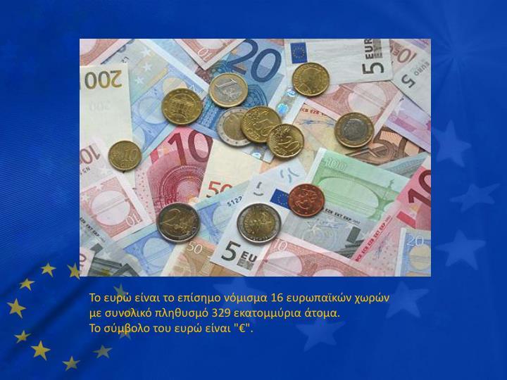 Το ευρώ είναι το επίσημο νόμισμα 16 ευρωπαϊκών χωρών