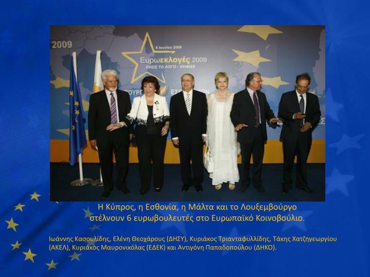 Η Κύπρος, η Εσθονία, η Μάλτα και το Λουξεμβούργο