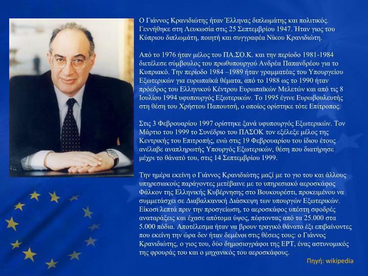 Ο Γιάννος Κρανιδιώτης ήταν Έλληνας διπλωμάτης και πολιτικός.
