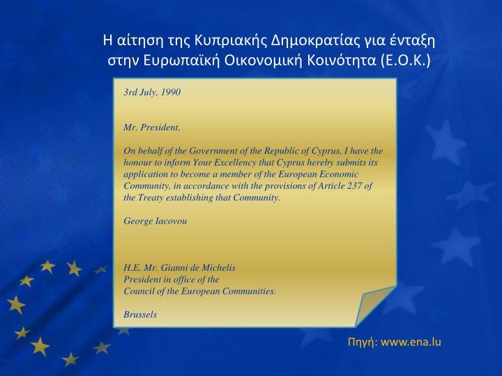 Η αίτηση της Κυπριακής Δημοκρατίας για ένταξη