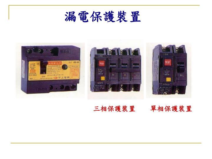 漏電保護裝置