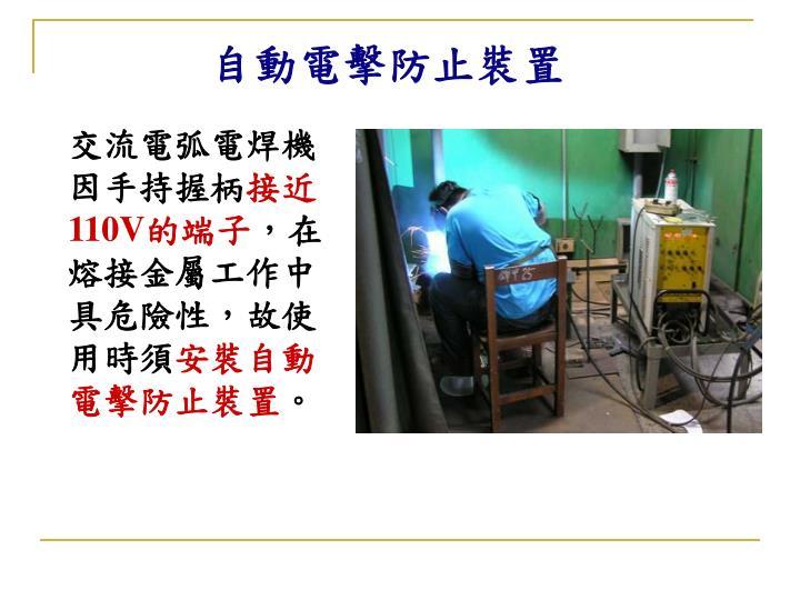 自動電擊防止裝置