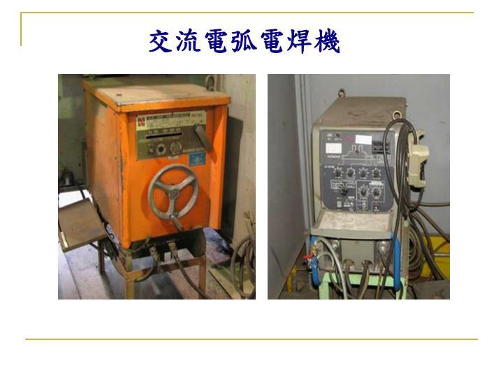 交流電弧電焊機