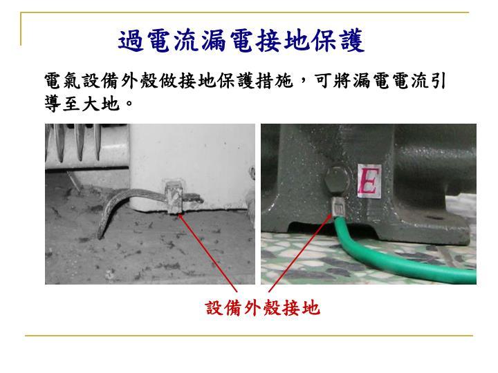 過電流漏電接地保護