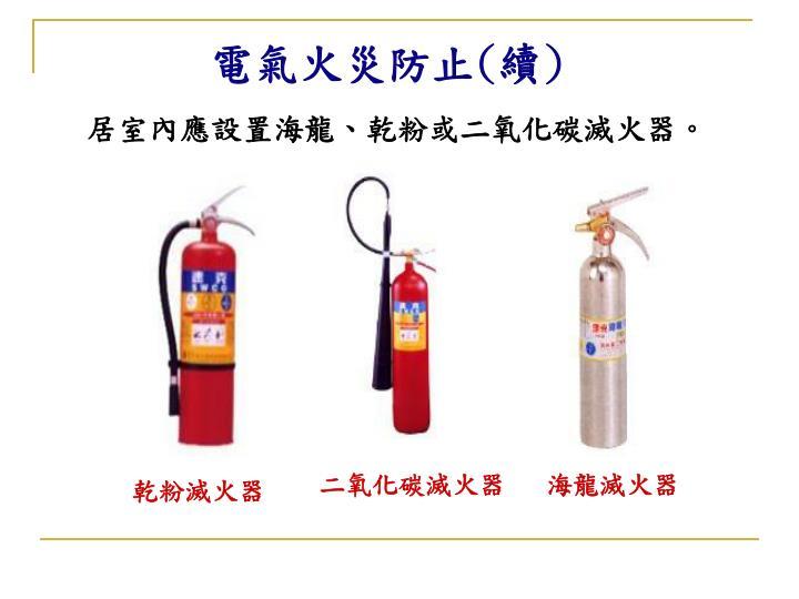 電氣火災防止