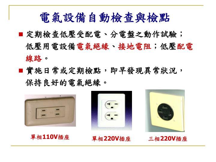 電氣設備自動檢查與檢點