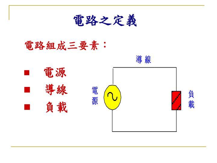 電路之定義