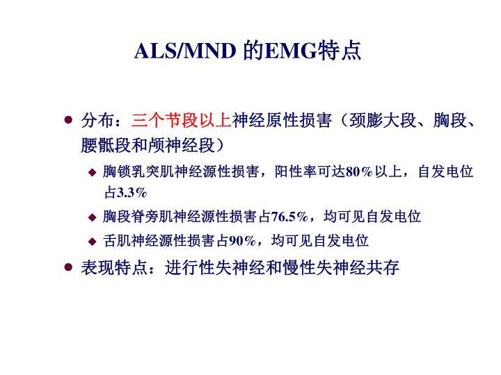 ALS/MND