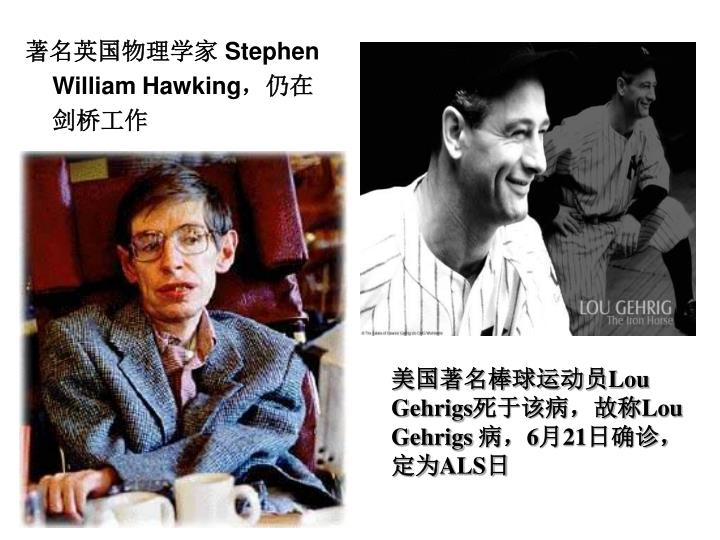 著名英国物理学家