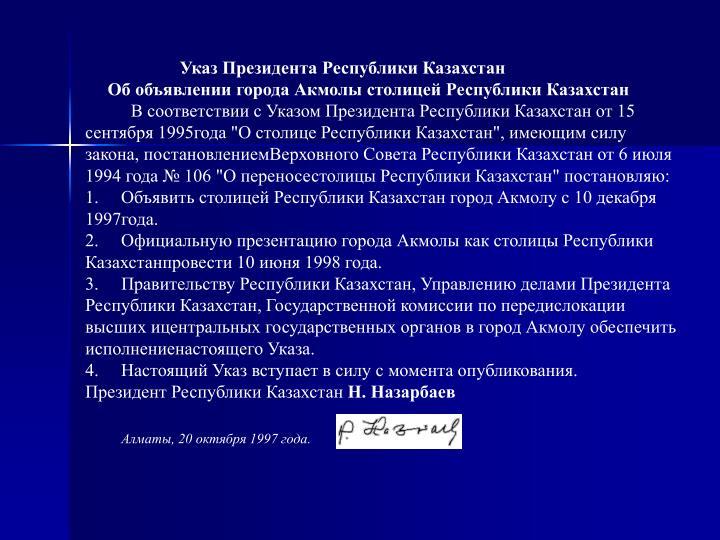 Указ Президента Республики Казахстан