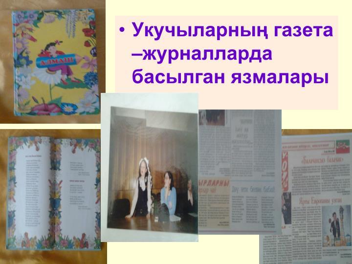 Укучыларның газета –