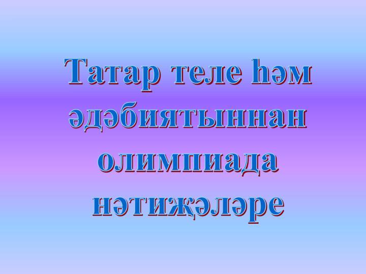 Татар теле