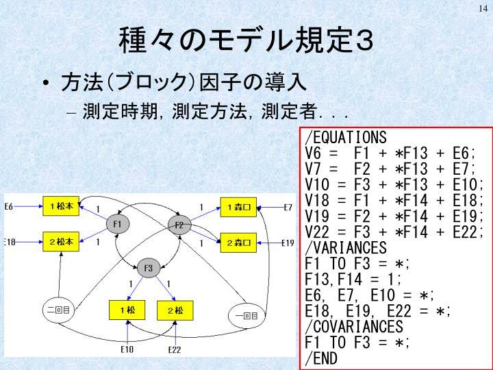 種々のモデル規定3