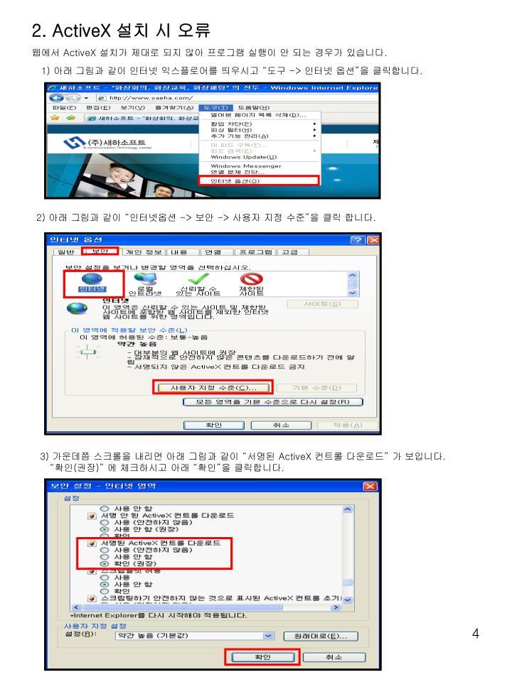 2. ActiveX