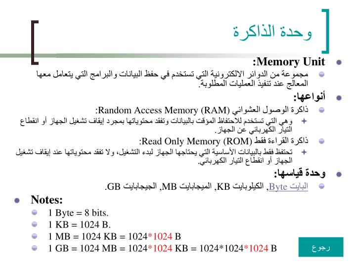 وحدة الذاكرة