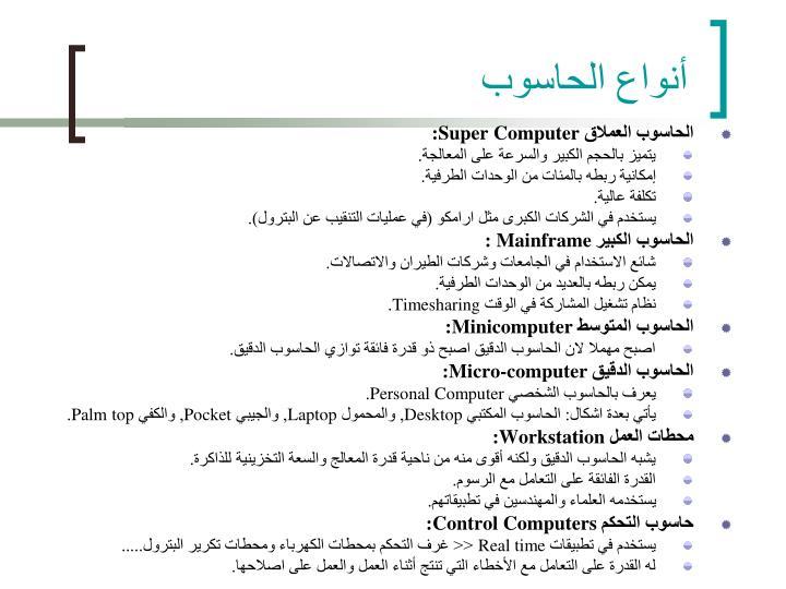 أنواع الحاسوب