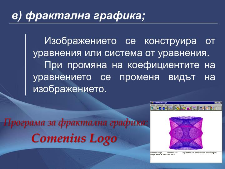 в) фрактална графика;