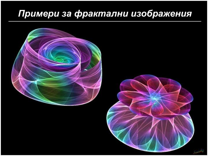 Примери за фрактални изображения