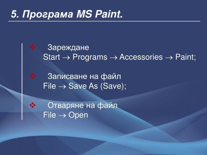 5. Програма