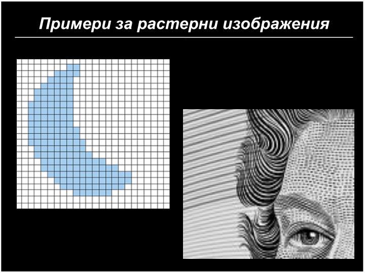 Примери за растерни изображения