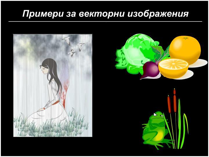 Примери за векторни изображения