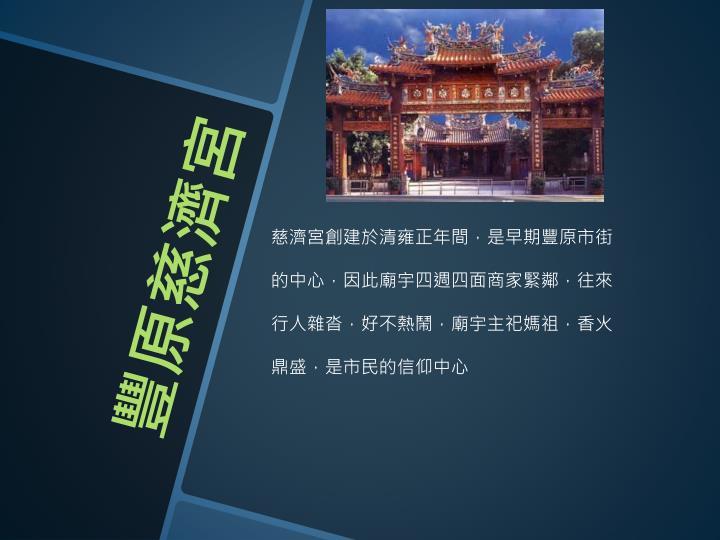 慈濟宮創建於清雍正年間,是早期豐原市