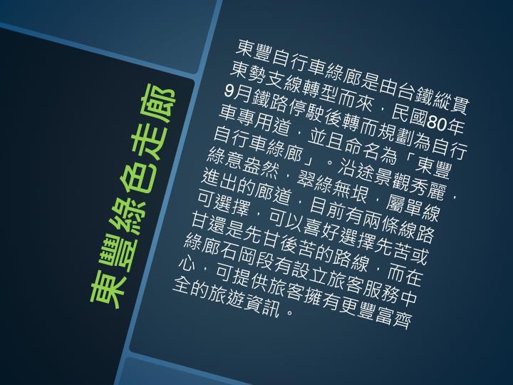東豐自行車綠廊是由台鐵縱貫東勢支線轉型而來,民國