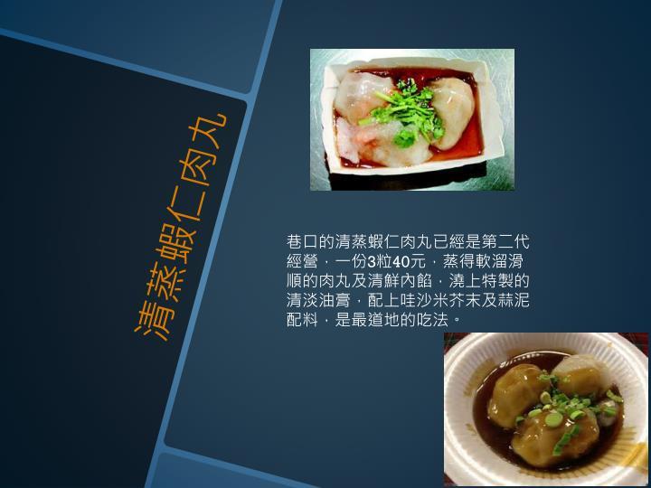 清蒸蝦仁肉丸