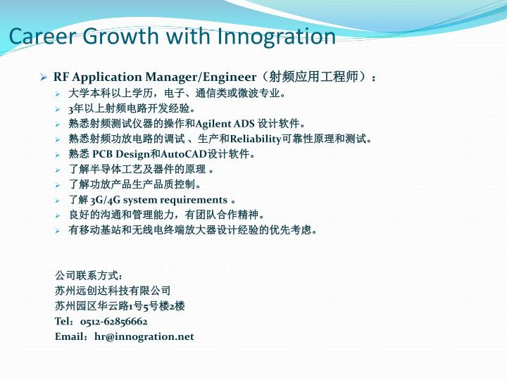 Career Growth with Innogration