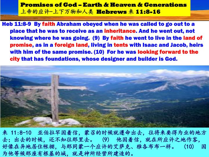 Promises of God – Earth & Heaven & Generations