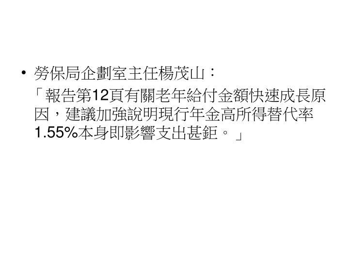 勞保局企劃室主任楊茂山: