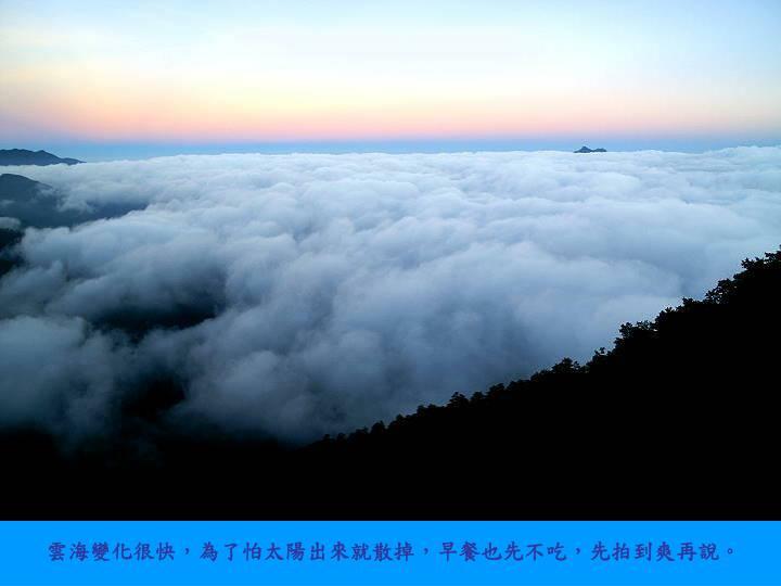 雲海變化很快,為了怕太陽出來就散掉,早餐也先不吃,先拍到爽再說。